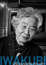 大石家のおばあちゃん