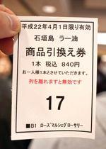 石垣島ラー油の引換券