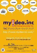 TAC主催起業セミナー
