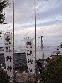 岩首 熊野神社