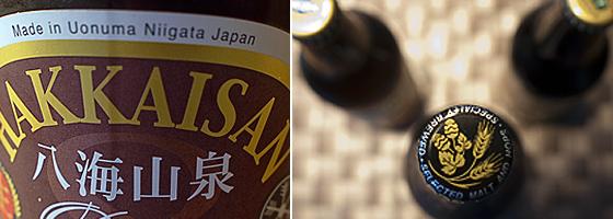 hakkaisan-beer.jpg