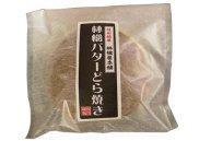 林檎バターどら焼き(長野県)