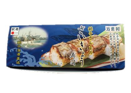 銚子さんまのさいきょう寿司(千葉県)