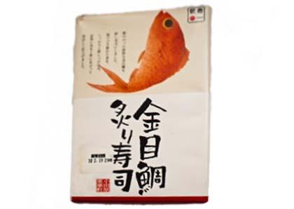 金目鯛炙り寿司